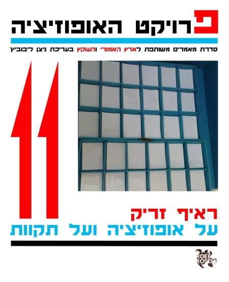 Opposition 11 Zreik