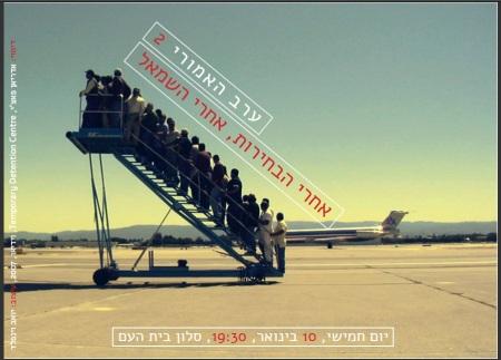erev haemori two 3 jpg